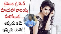 Actress Sonal Chauhan Has Rubbished Link-Up Rumours With Cricketer KL Rahul??