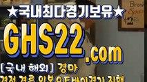 일본경마 ♠ GHS 22. 시오엠 ✧ 국내경마