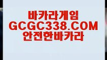 【바카라온라인게임】【마이다스카지노】 【 GCGC338.COM 】온라인바카라사이트 라이브바카라사이트 인터넷바카라【마이다스카지노】【바카라온라인게임】