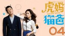 【超清】《虎妈猫爸》第04集 赵薇/佟大为/李佳/纪姿含/潘虹