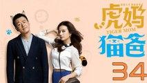 【超清】《虎妈猫爸》第34集 赵薇/佟大为/李佳/纪姿含/潘虹