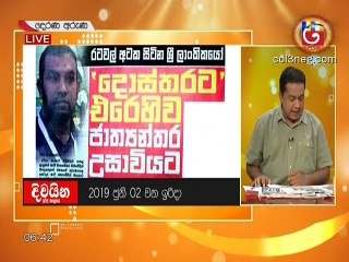 Derana Aruna 02-06-2019