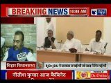 Nitish Kumar expands Cabinet by inducting eight Ministers, बिहार में नीतीश मंत्रिमंडल का विस्तार आज