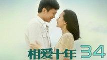 【超清】《相爱十年》第34集 邓超/董洁/高虎/王大治