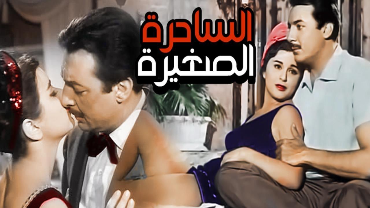 Alsa7era Alsa3era Movie فيلم الساحرة الصغيرة