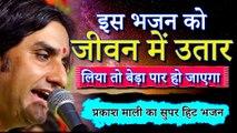 इस भजन को जीवन में उतार लिया तो बेड़ा पार हो जाएगा ! प्रकाश माली का सुपरहिट भजन ! गणपत गरवा आपणा रे ! Rajasthani Bhajan ! Mawadi Live Bhajan