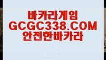 【바카라방법】【썬시티게임】   【 GCGC338.COM 】 카지노✅ 사이트쿠폰 카지노✅전화배팅 오리지날 【썬시티게임】【바카라방법】