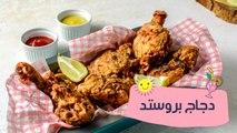 طريقة عمل دجاج بروستد| مع منار هشام