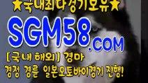 홍콩경마 ♘ 「SGM 58. CoM」 ♘ 한국경마