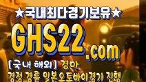 일본경마사이트주소 ✧ (GHS22 쩜 컴) ✧ 한국경마사이트