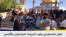 طفل فلسطيني ينادي المرابطين للتكبير أمام اقتحام قطعان المستوطنين للمسجد الأقصى