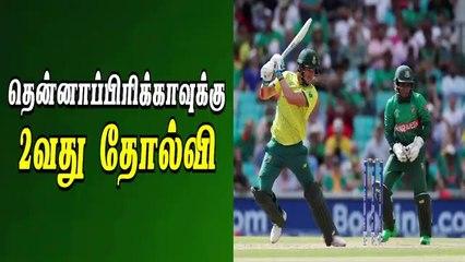 தென்னாப்பிரிக்காவுக்கு 2வது தோல்வி   South Arfica vs Bangladesh   World Cup 2019