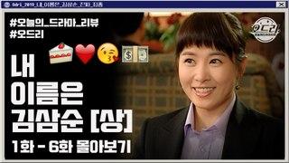 오드리:오늘의 드라마 리뷰