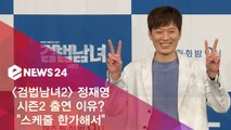 """'검법남녀2' 정재영, 시즌2 출연 이유? """"스케줄 한가해서"""""""