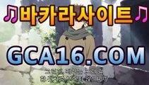카지노사이트ބބ G C A 16。COM ބބ카지노바카라주소 - 월드카지노- ( Θgca16.c0m★☆★】Θ) -바카라사이트 코리아카지노 온라인바카라 온라인카지노 마이다스카지노 바카라추천 카지노사이트ބބ G C A 16。COM ބބ카지노바카라주소 -