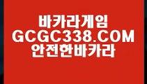 【사설카지노돈벌기】【온라인바카라】 【 GCGC338.COM 】해외카지노✅사이트 바카라게임 VIP카지노✅【온라인바카라】【사설카지노돈벌기】
