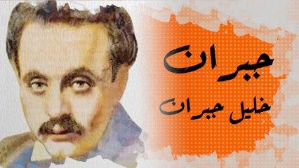 في الذاكرة 29# : جبران خليل جبران.. عدو العثمانيين ورائد نهضة الأدب العربي