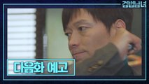 [forensic2]]Preview ep 3, 검법남녀 시즌2  20190604