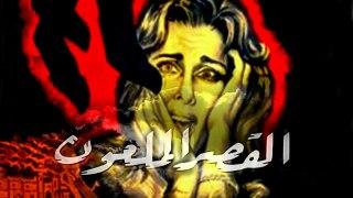 Al Qasr Al Mal3on Movie فيلم القصر الملعون