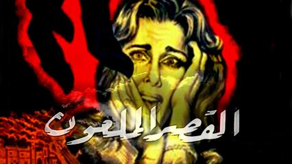 Al Qasr Al Mal3on Movie - فيلم القصر الملعون