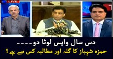 Give me back my 10 years: Who is Hamza Shehbaz demanding and grieving to?