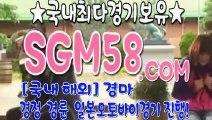 스크린경마사이트주소 ⁺ SGM58 쩜 컴 ⁺