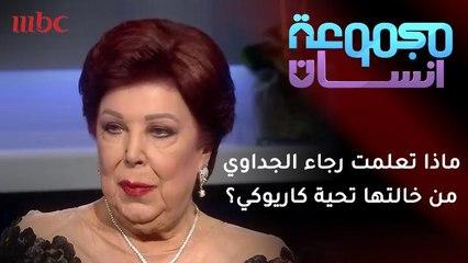 ماذا تعلمت رجاء الجداوي من خالتها تحية كاريوكي؟