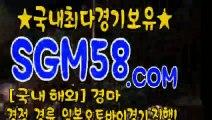 스크린경마사이트주소 ✦ 「SGM58 . COM」 ✦ B4