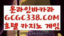 【빅휠】【카지노마발이】 【 GCGC338.COM 】인터넷카지노✅  호텔온라인카지노✅【카지노마발이】【빅휠】