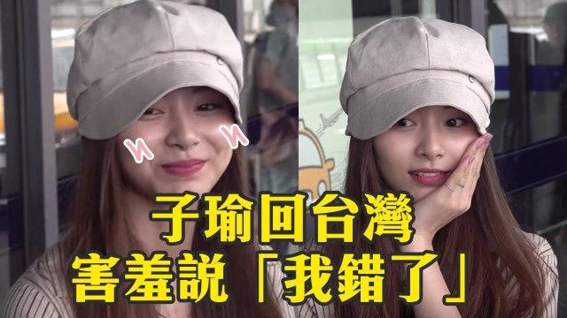TWICE子瑜回台灣 ONCE問題「讓子瑜害羞說我錯了」