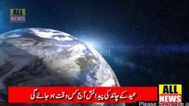 Eid ul Fitr Ka Chand 2019 | Ary News Headlines