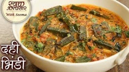 दही भिंडी की स्वादिष्ट रेसिपी - Dahi Bhindi Recipe In Hindi - How To Make Dahi Wali Bhindi - Seema