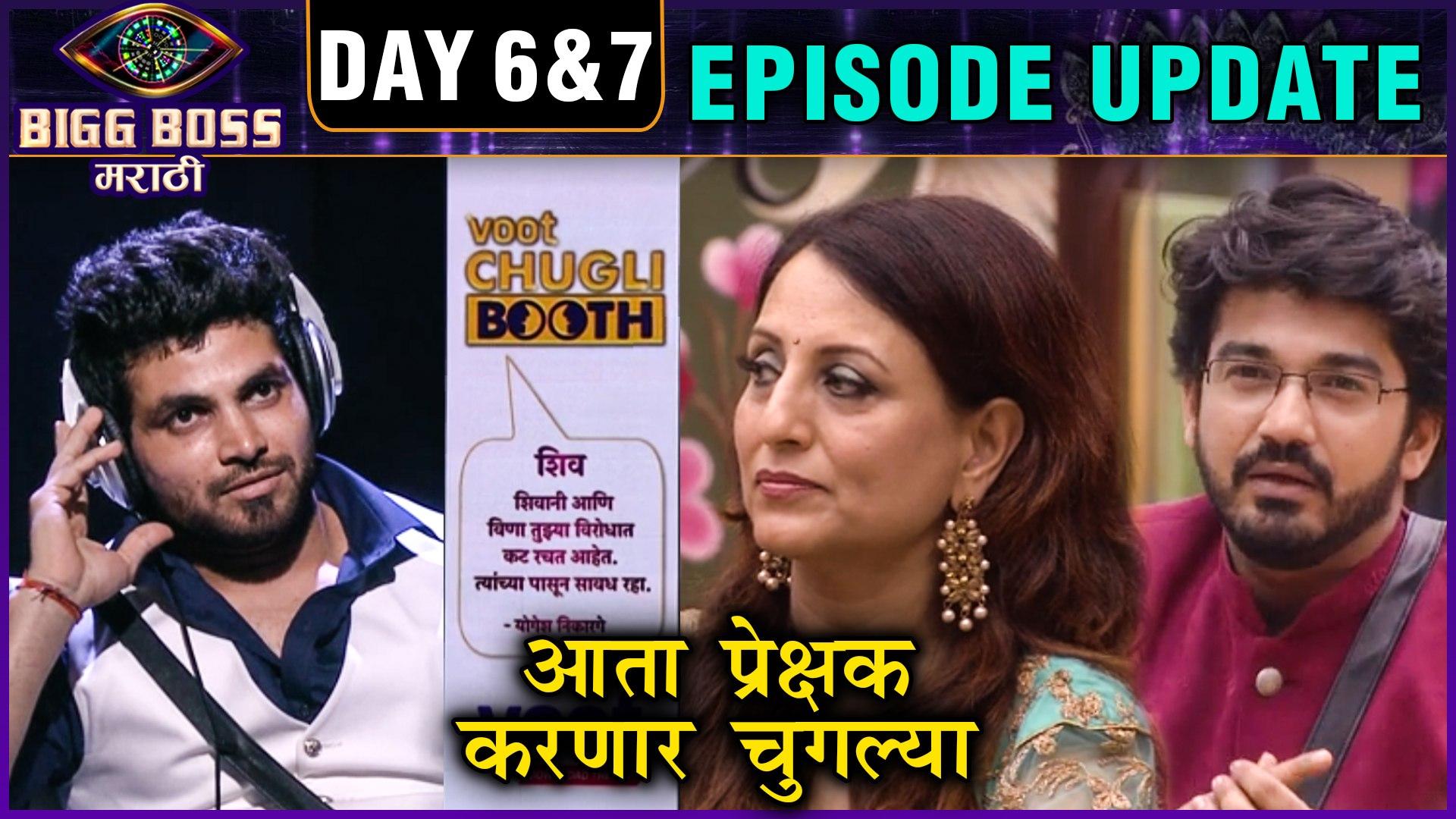 Bigg Boss Marathi 2 | आता प्रेक्षक करणार चुगल्या | Day 6 & 7 Episode Update