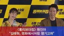 """'롱리브더킹' 원진아 """"김래원, 영화에서처럼 챙기고파"""""""