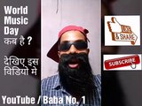 WORLD MUSIC DAY, WORLD MUSIC DAY SPECIAL VIDEO, WORLD MUSIC DAY DATE, WORLD MUSIC DAY 2019