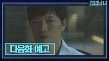 [forensic2]]Preview ep 5, 검법남녀 시즌2  20190610