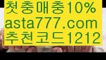 【도박】【❎첫충,매충10%❎】바카라사이트운영【asta777.com 추천인1212】바카라사이트운영✅카지노사이트✅ 바카라사이트∬온라인카지노사이트♂온라인바카라사이트✅실시간카지노사이트♂실시간바카라사이트ᖻ 라이브카지노ᖻ 라이브바카라ᖻ 【도박】【❎첫충,매충10%❎】