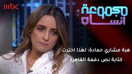 الكاتبة هبة مشاري حمادة: لهذا اخترت كتابة نص دفعة القاهرة