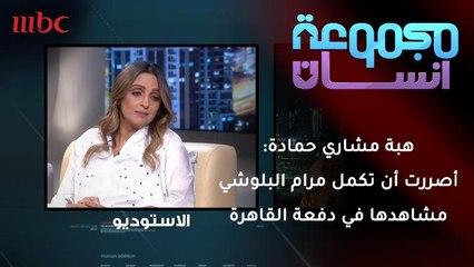 هبة مشاري حمادة: أصررت أن تكمل مرام البلوشي تصوير مشاهدها في دفعة القاهرة