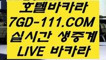 【세계1위카지노】【마이다스 카지노 노하우】  【 7GD-111.COM 】체험머니카지노✅ 카지노✅실시간라이브 오리지널【마이다스 카지노 노하우】【세계1위카지노】