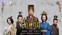 ตำนานลับสามก๊ก (The Secrets of Three Kingdoms) : Trailer