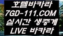 【마이다스정품】【카지노포커】 【 7GD-111.COM 】솔레어카지노✅ 블랙바카라 실제게임【카지노포커】【마이다스정품】
