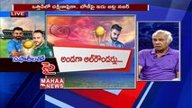Mahaa News Special Drive On India Vs South Africa Match _ Cricket World Cup 2019
