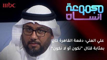 """المخرج علي العلي: دفعة القاهرة كان بمثابة قتال """"نكون أو لا نكون"""""""
