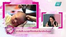 เมย์ เอ๋ โอ๋ Mama's talk | แชร์เรื่องแปลกจากรอบโลก | 6 มิ.ย. 62 (2/3)