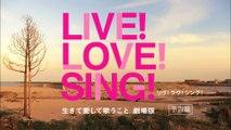 LIVE! LOVE! SING! (2015) Trailer VOST-ENG - JAPAN