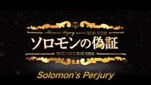 SOLOMON'S PERJURY - Part 1 (2015) Trailer VOST-ENG - JAPAN