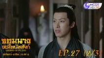 จอมนางเหนือบัลลังก์ (Legend of Fuyao) EP.27 (2/3)