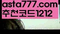 【이더게임】[[✔첫충,매충10%✔]]토토사이트순위【asta777.com 추천인1212】토토사이트순위【이더게임】[[✔첫충,매충10%✔]]