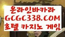 【외국인카지노】【우리카지노】 【 GCGC338.COM 】정킷방카지노✅ 실시간라이브카지노✅ 먹튀없는곳 실배팅【우리카지노】【외국인카지노】